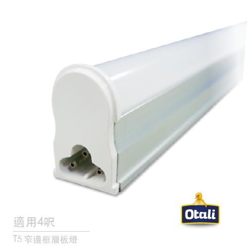 T5 4呎 窄邊框層板燈 (黃光)