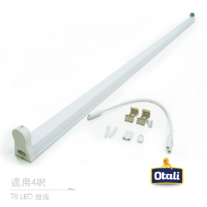 T8 4呎 LED燈管專用支架燈座