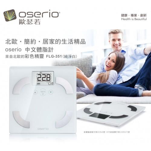 ★ oserio歐瑟若 ★時尚超薄玻璃體脂計(四合一)純淨白
